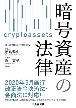 暗号 資産