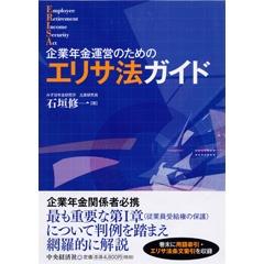 企業年金運営のためのエリサ法ガイド | ビジネス専門書Online