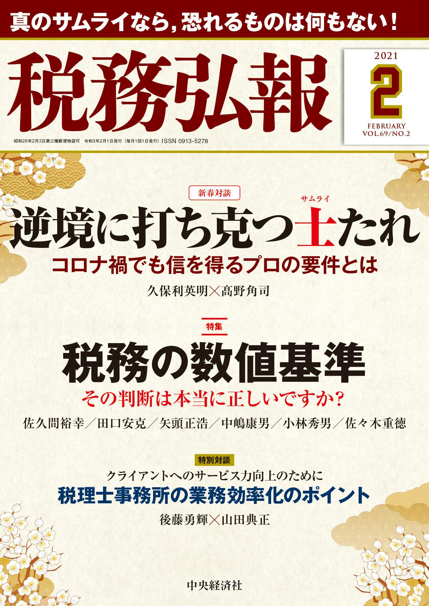 『税務弘報2月号』