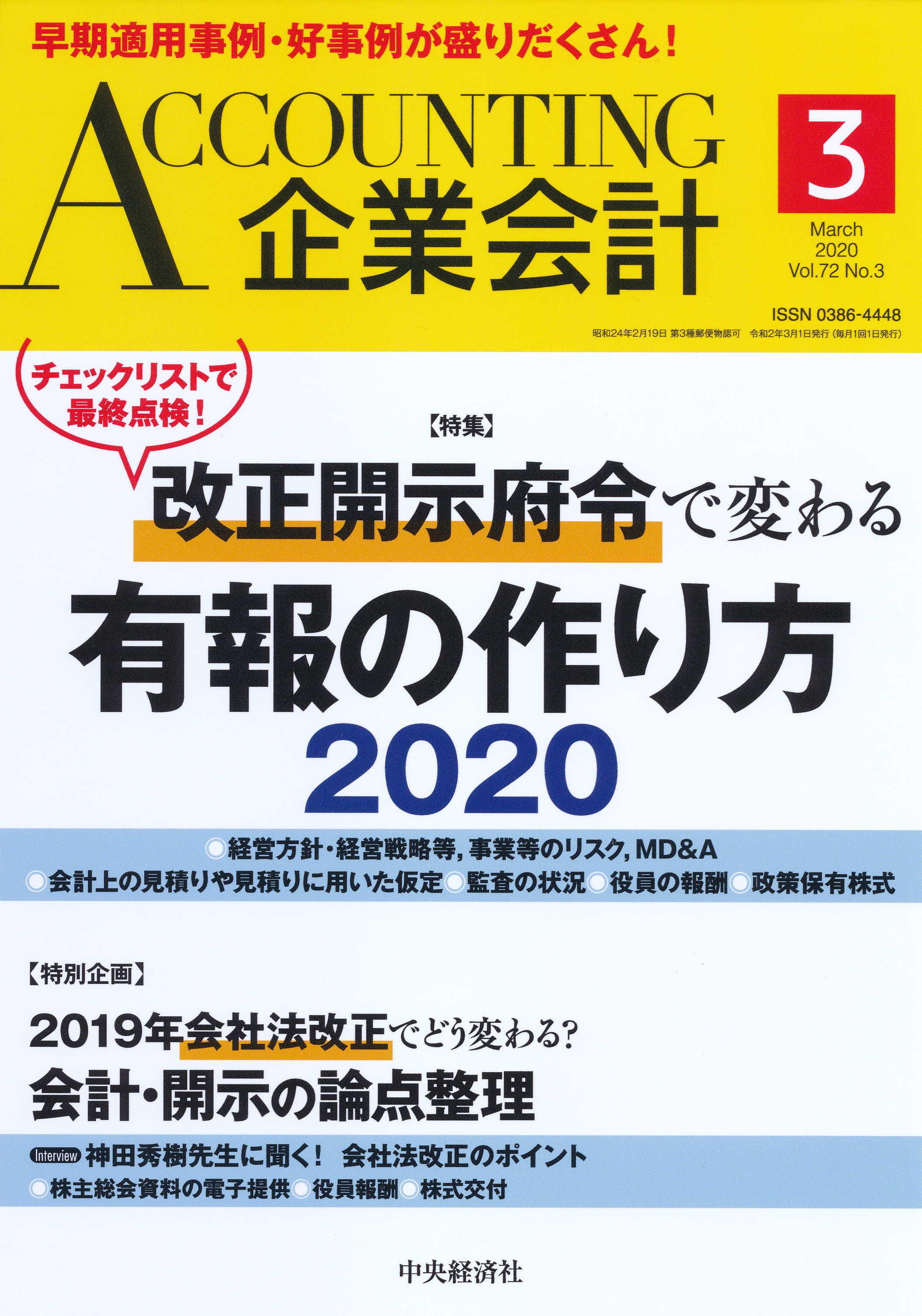 『企業会計』2020年3月号