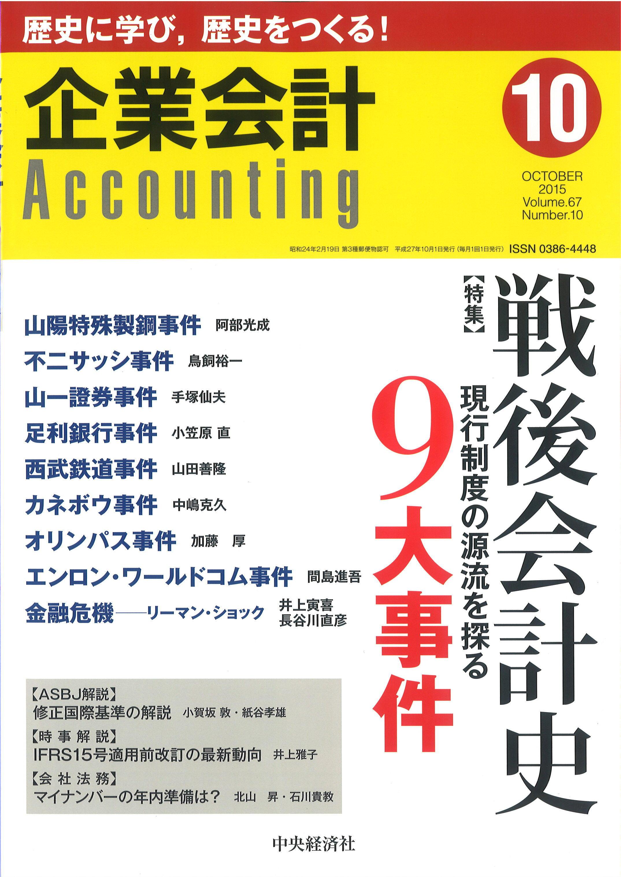 『企業会計』2015年10月号
