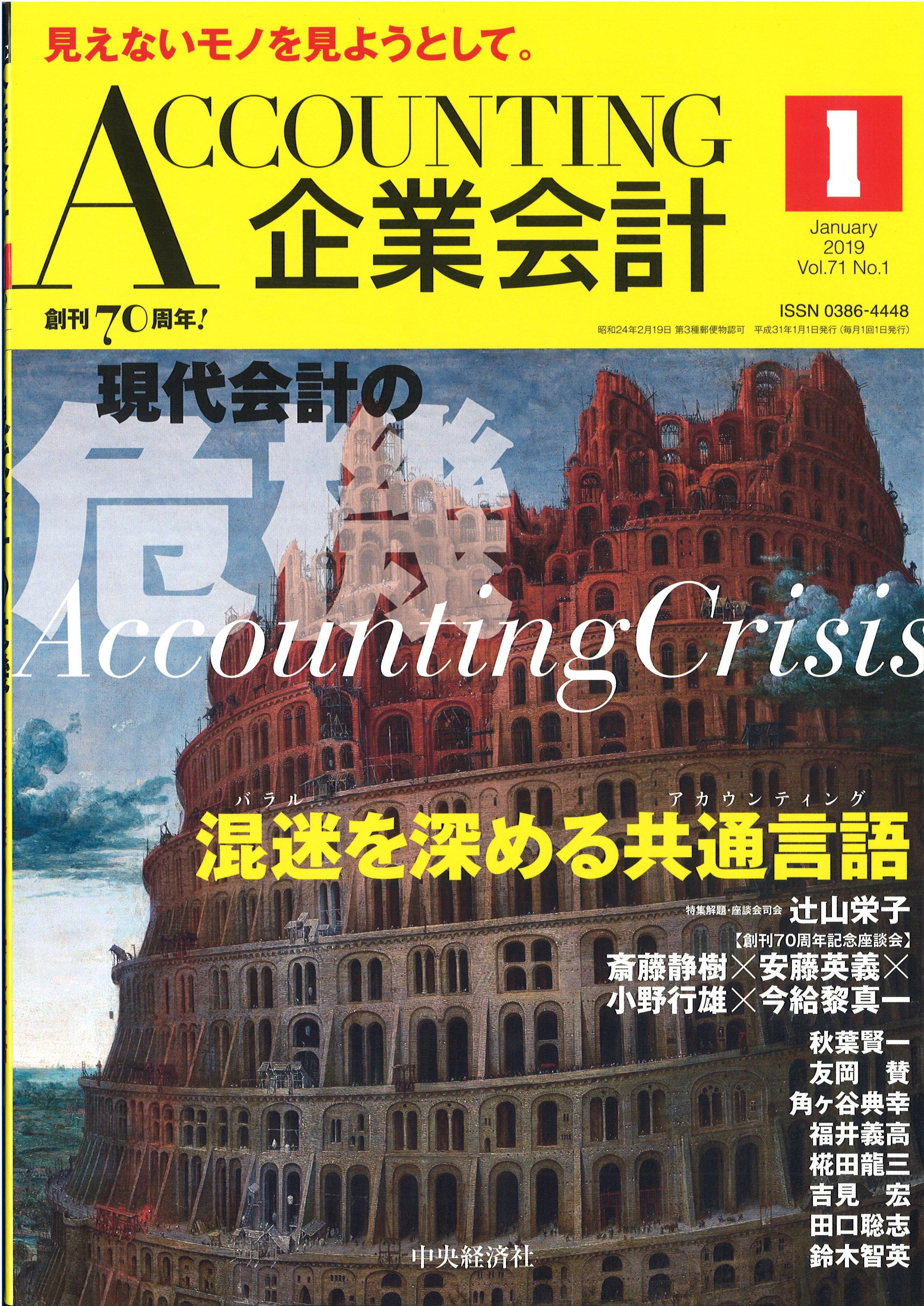 『企業会計』2019年1月号