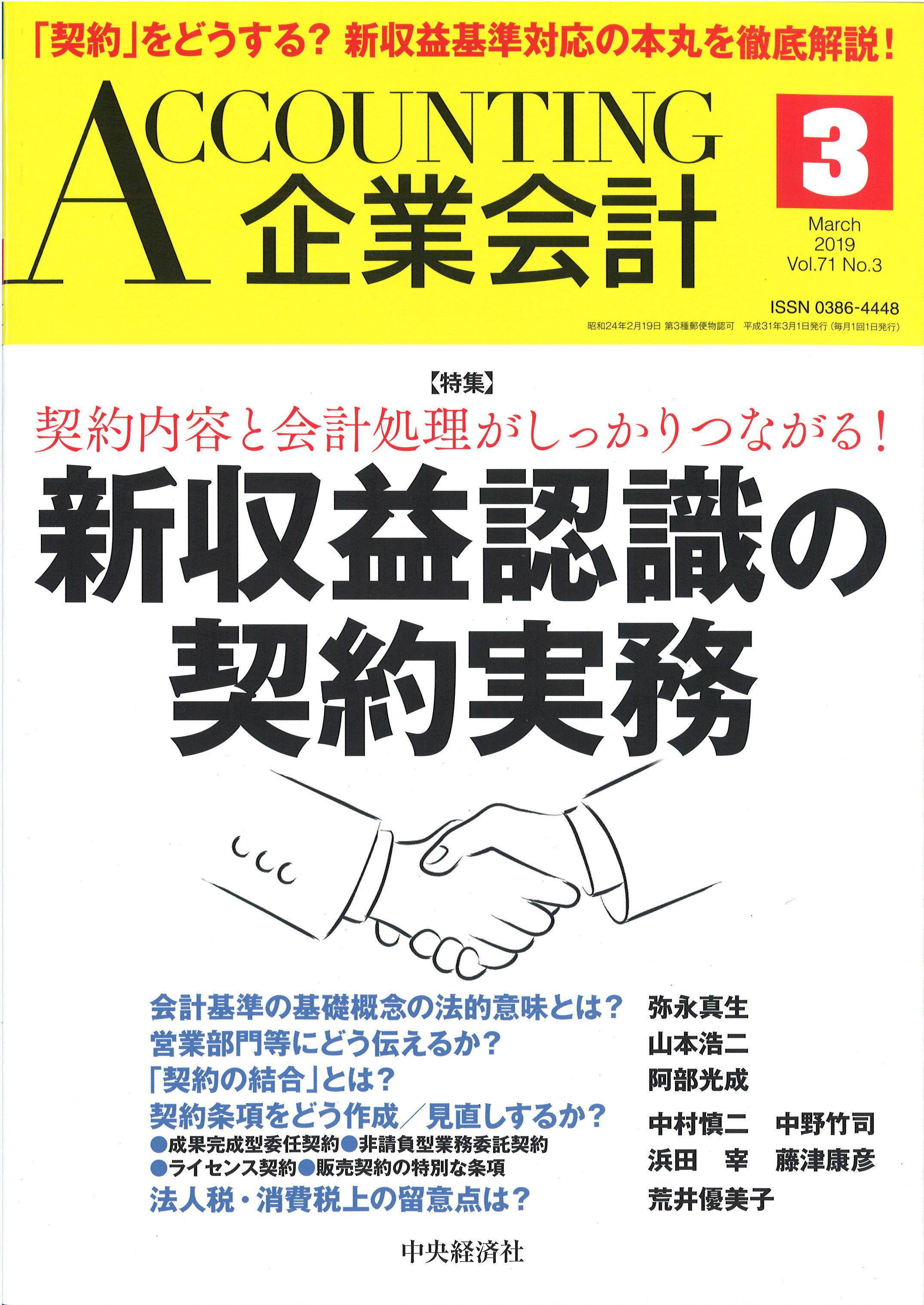 『企業会計』2019年3月号
