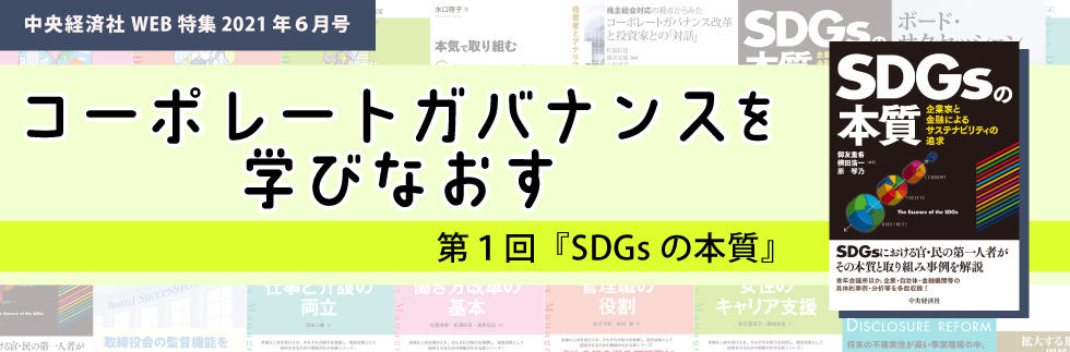 『SDGsの本質』(2021年6月特集)