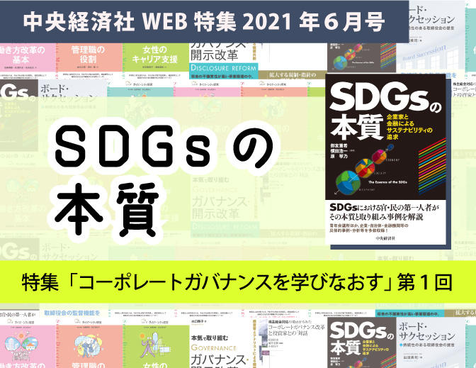 『SDGsの本質』