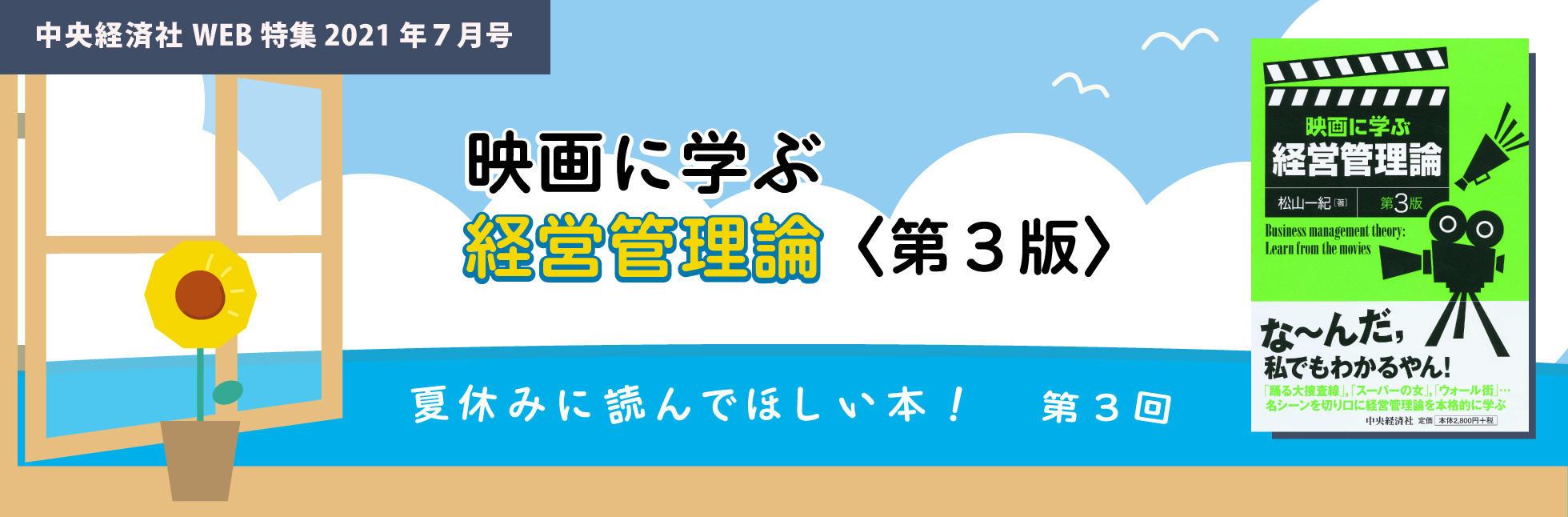2021年7月特集「夏休みに読んでほしい本!」メイン画像