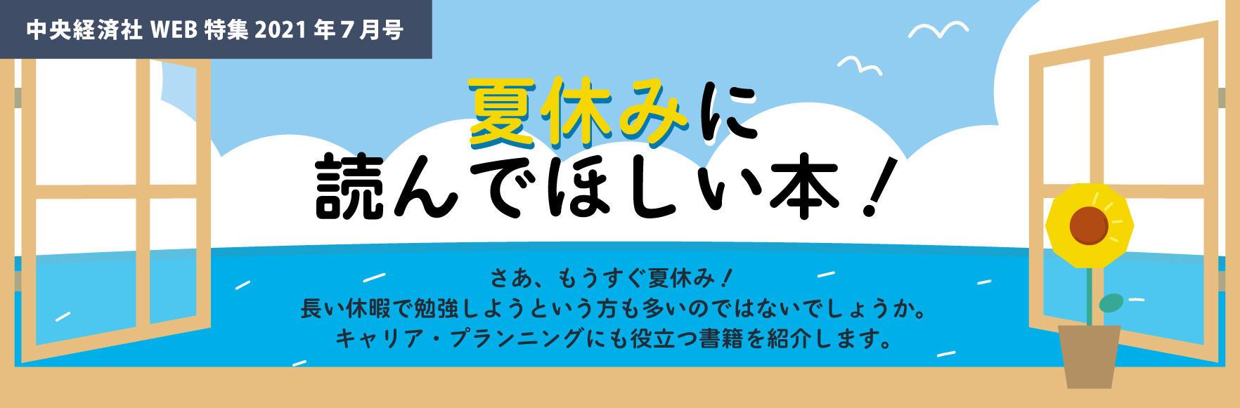 2021年7月号特集夏休みに読んでほしい本!