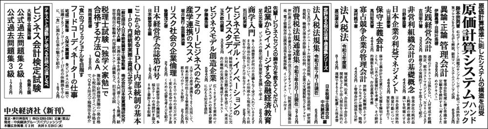 日本経済新聞(9月26日)全3段広告