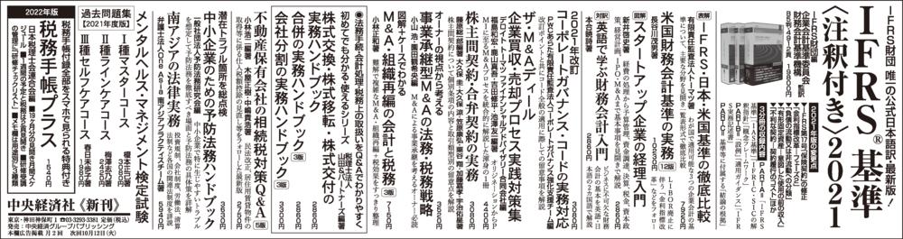 日本経済新聞(9月29日)全3段広告