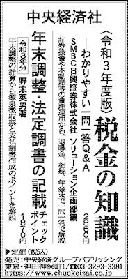 毎日新聞10月13日(水)朝刊3段8割広告