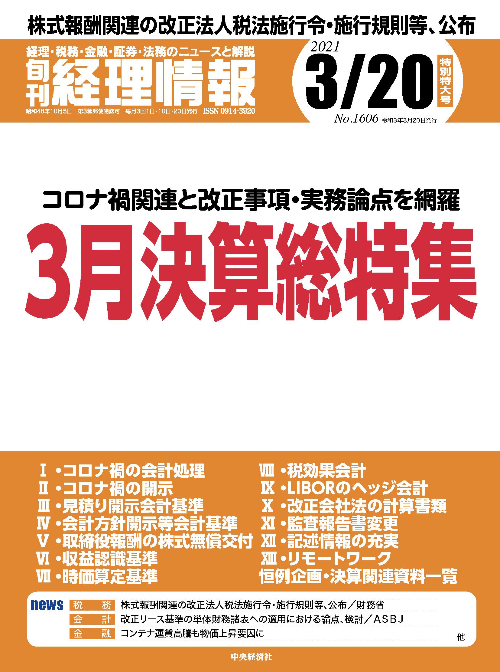 旬刊経理情報2021年 3月20日特別特大号