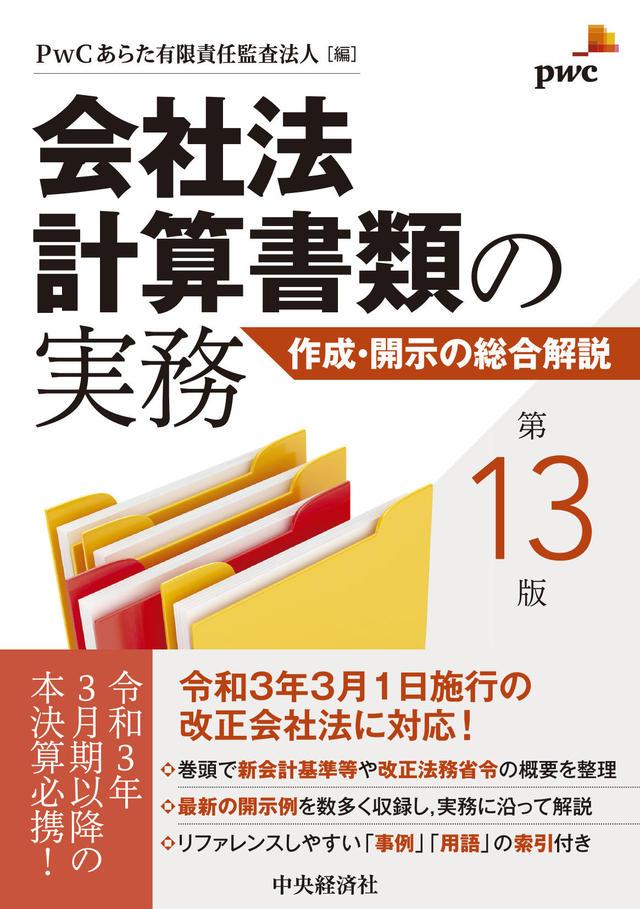 会社法計算書類の実務〈第13版〉―作成・開示の総合解説