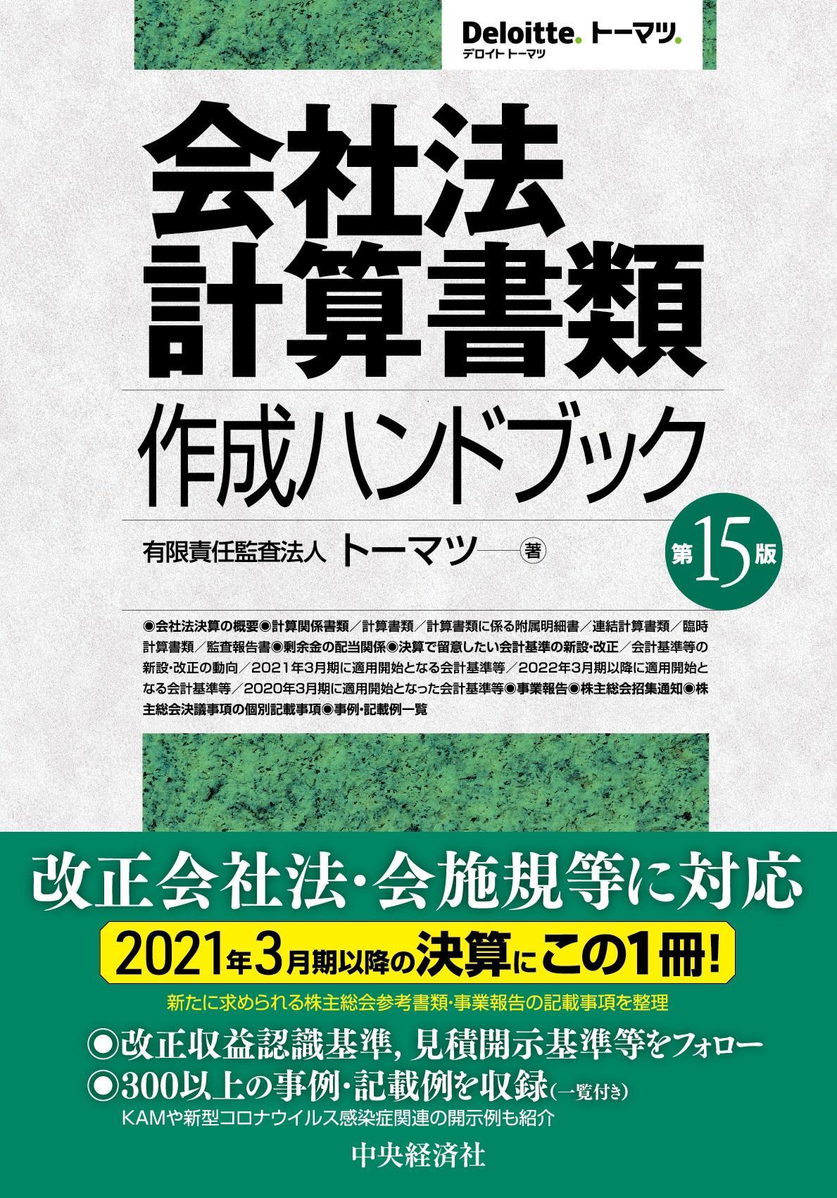 """近日刊行・会社法計算書類作成ハンドブック〈第15版〉"""""""