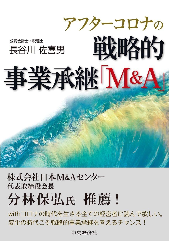 アフターコロナの戦略的事業承継「M&A」