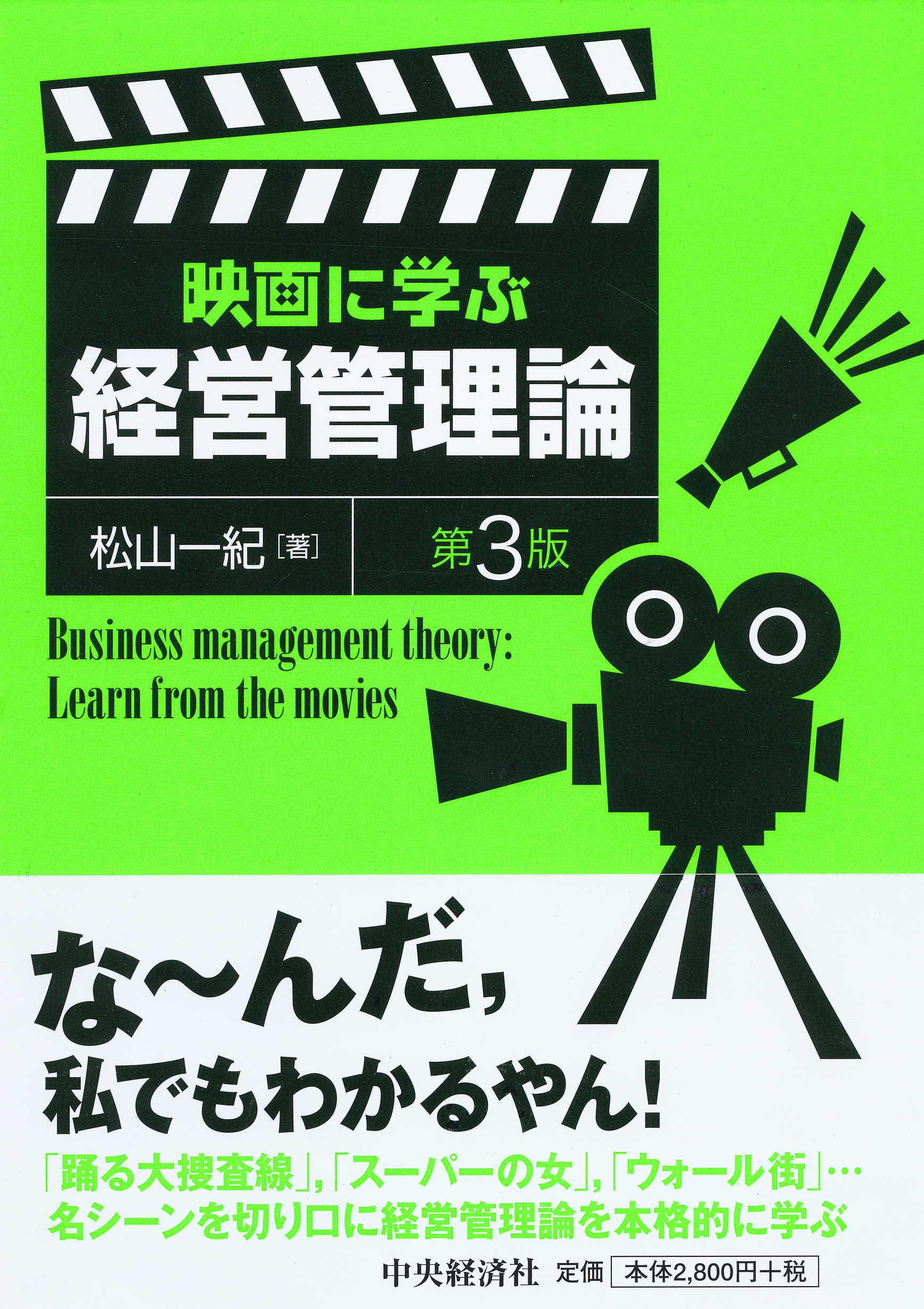 『映画に学ぶ経営管理論〈第3版〉』の書影