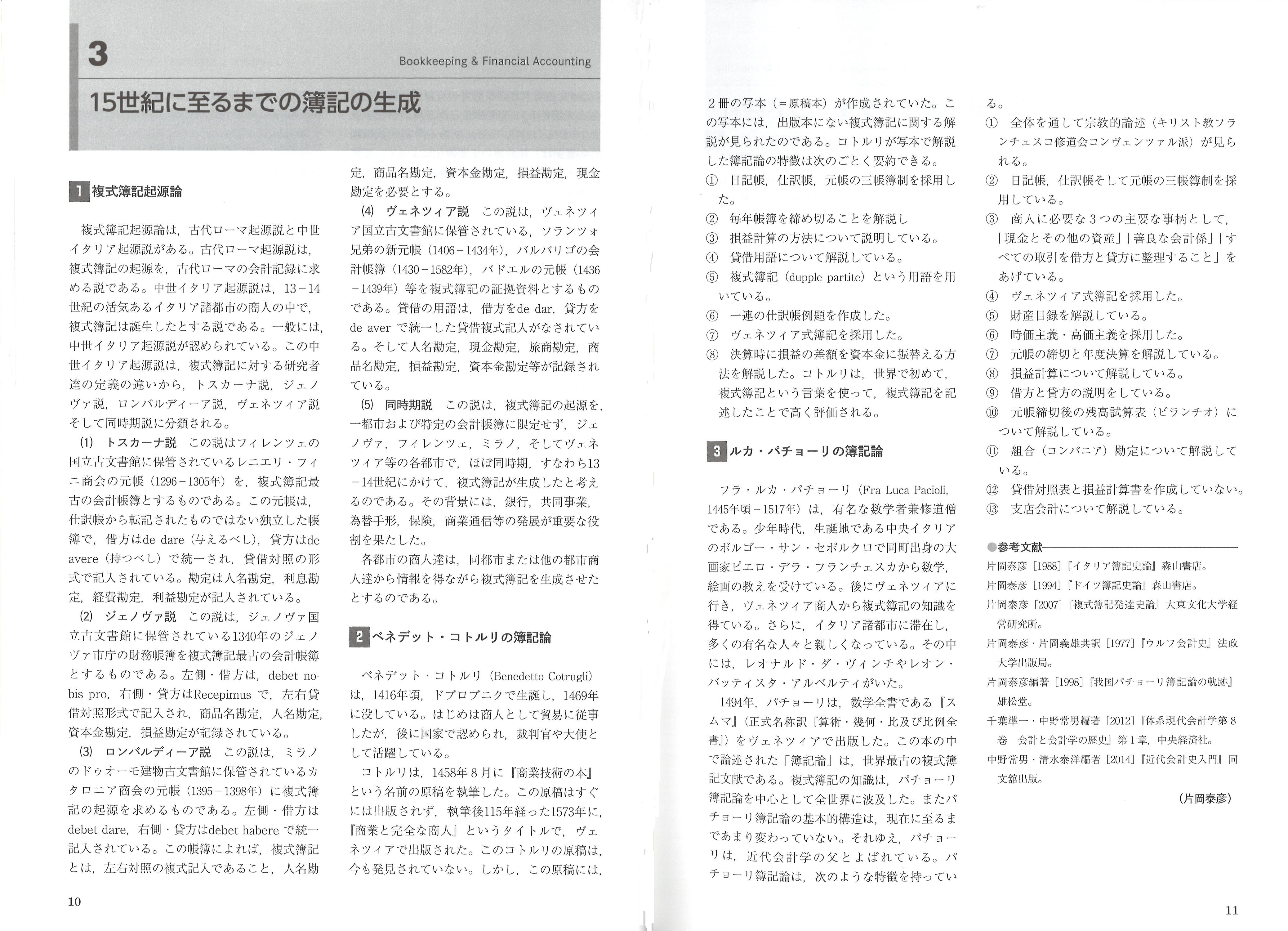 会計のヒストリー80の解説ページの例