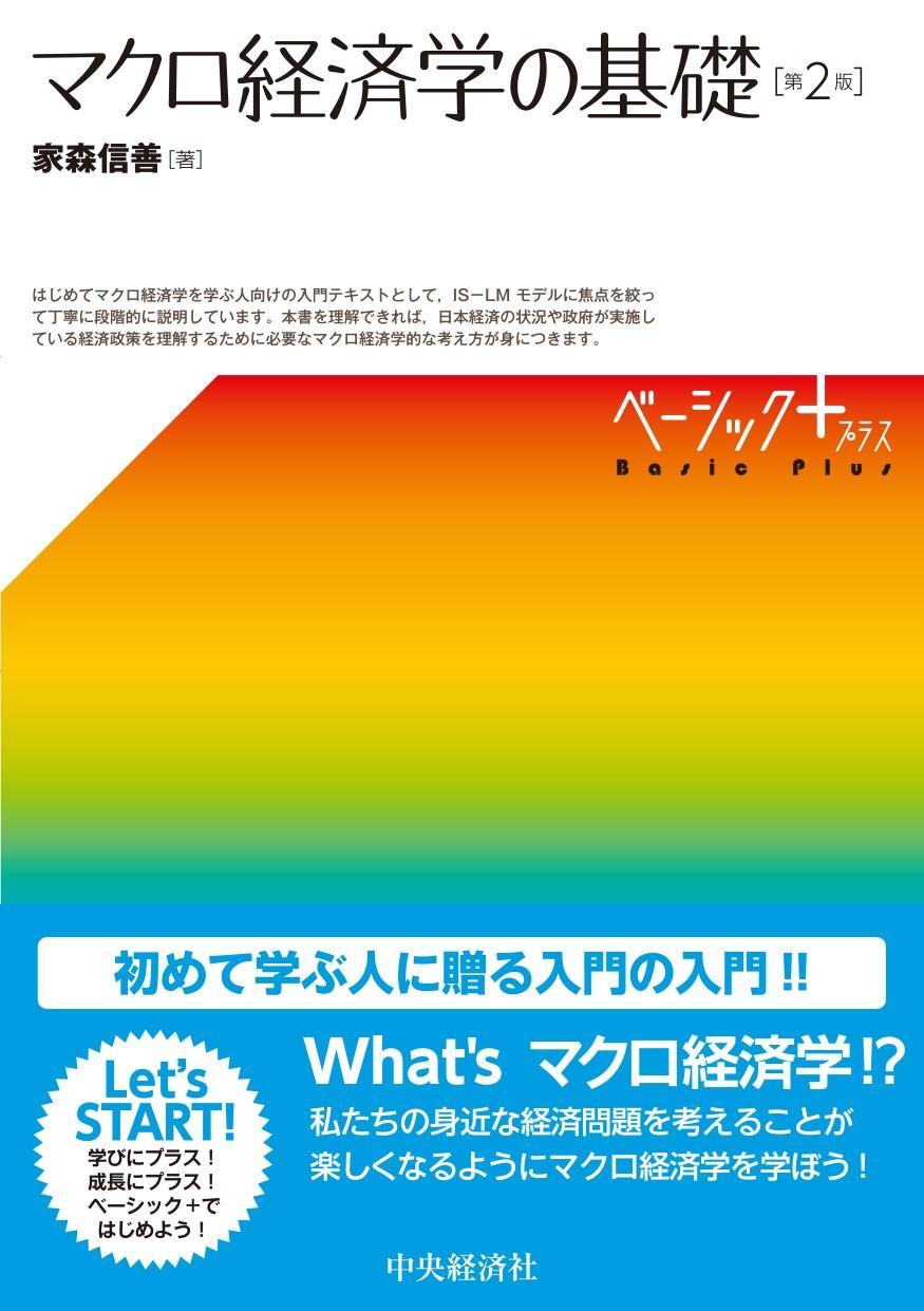 『ベーシック+(プラス)/マクロ経済学の基礎〈第2版〉』の書影