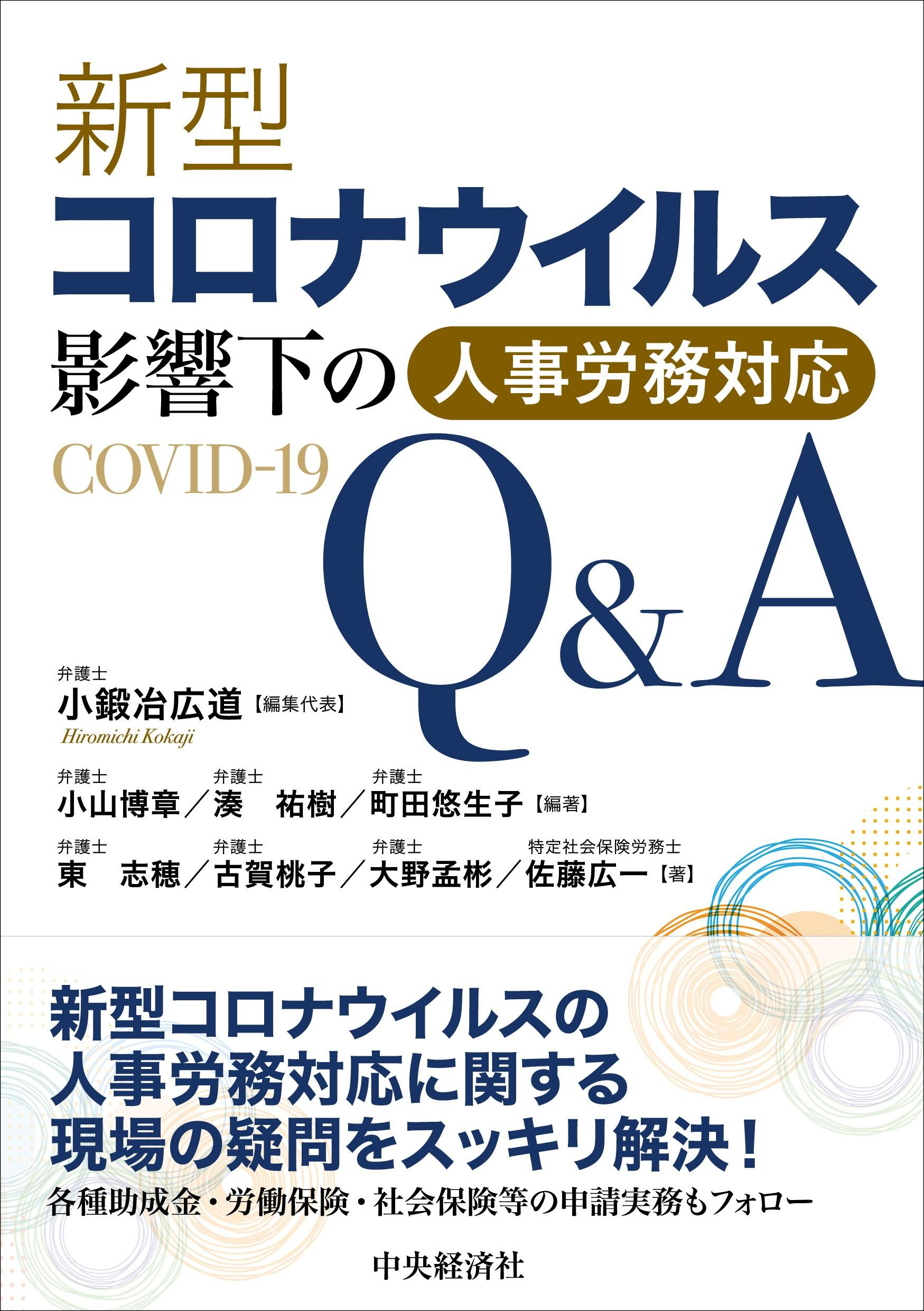 新型コロナウイルス影響下の人事労務対応Q&A