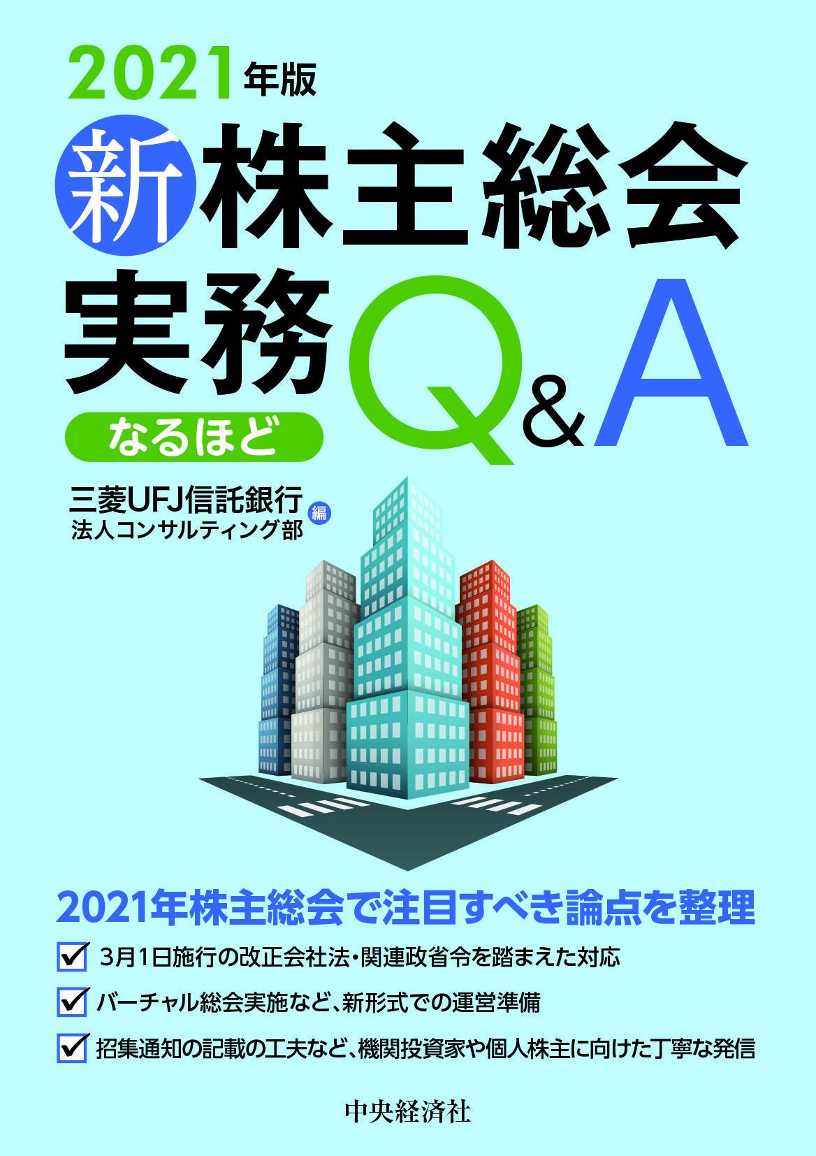 『新株主総会実務なるほどQ&A〈2021年版〉』