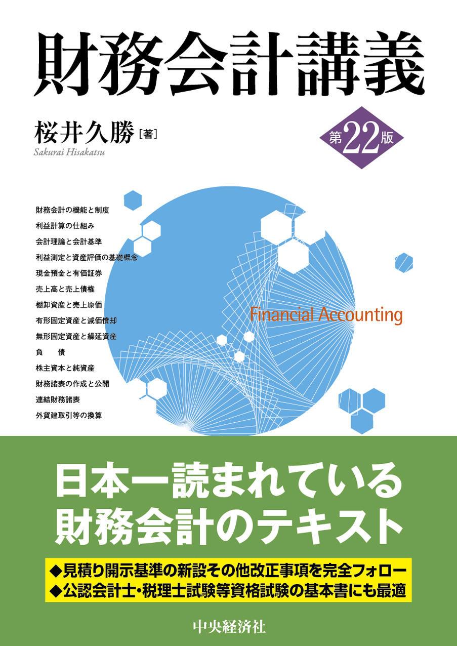 『財務会計講義〈第22版〉』の書影