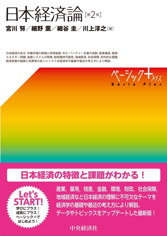 """『ベーシック+(プラス)/日本経済論〈第2版〉』の書影"""""""