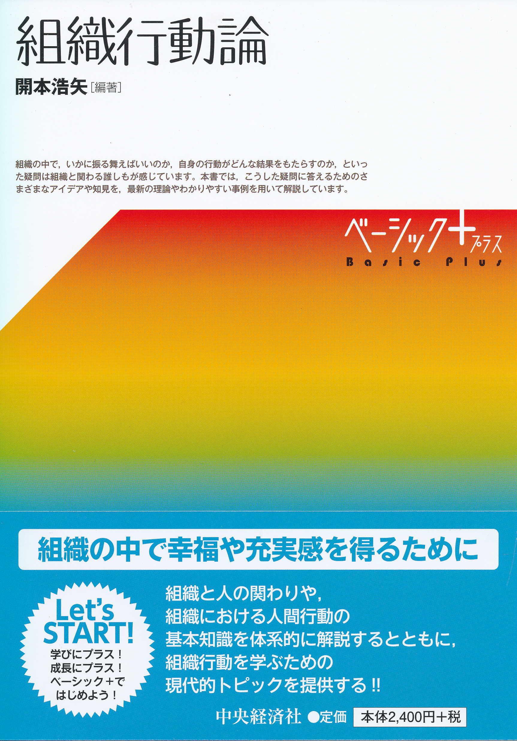 『ベーシック+(プラス)/組織行動論〉』の書影
