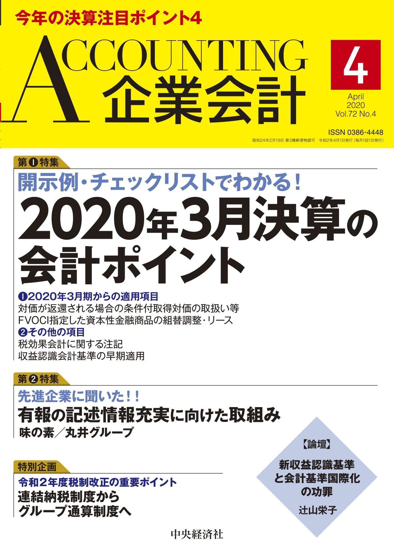 『企業会計』2020年4月号