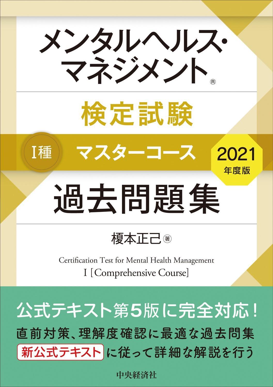 メンタルヘルス・マネジメント検定試験 Ⅰ種マスターコース過去問題集〈2021年度版〉
