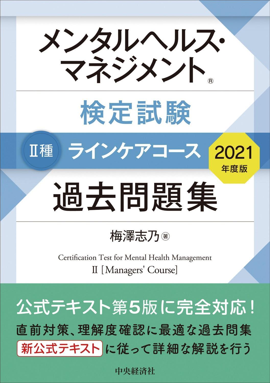 メンタルヘルス・マネジメント検定試験 Ⅱ種ラインケアコース過去問題集〈2021年度版〉