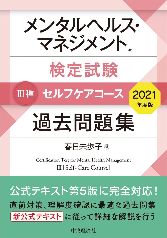 メンタルヘルス・マネジメント検定試験 Ⅲ種セルフケアコース過去問題集〈2021年度版〉