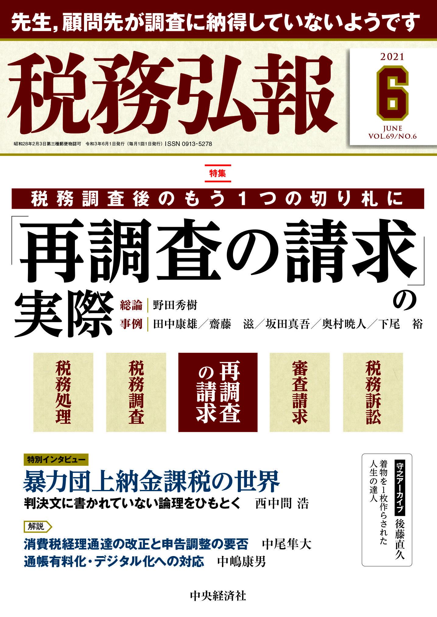 『税務弘報』6月号