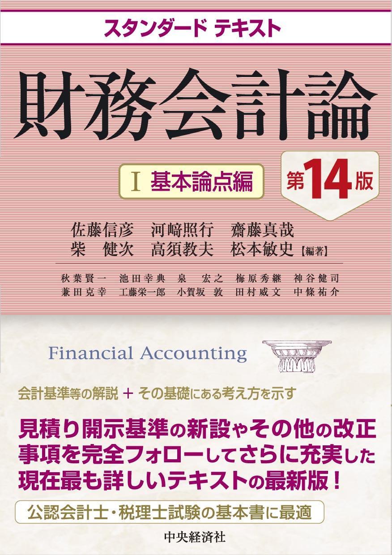 『スタンダードテキスト財務会計論Ⅰ〈第14版〉―基本論点編』の書影