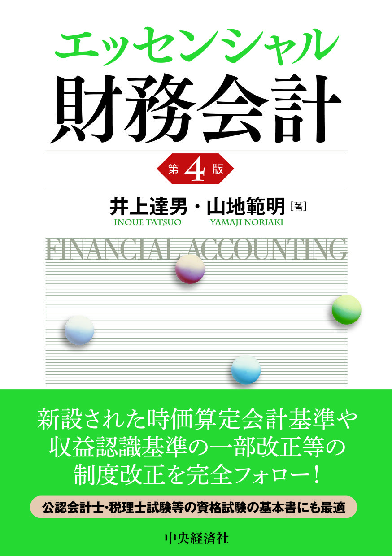 『エッセンシャル財務会計〈第4版〉』の書影
