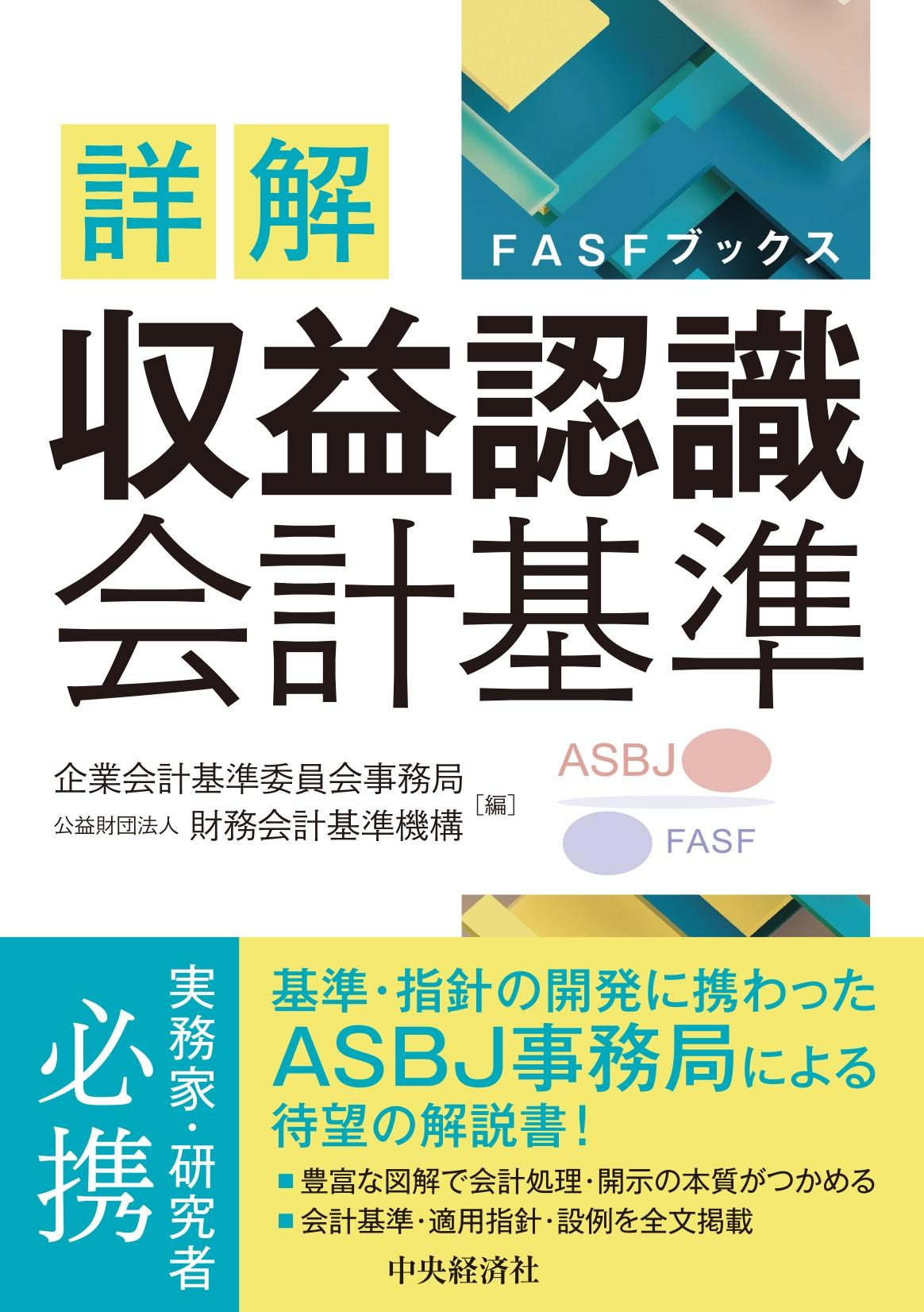 FASFブックス/詳解 収益認識会計基準