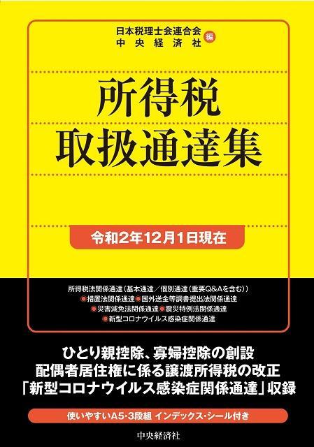国税の法規通達集シリーズ所得税取扱通達集〈令和2年12月1日現在〉