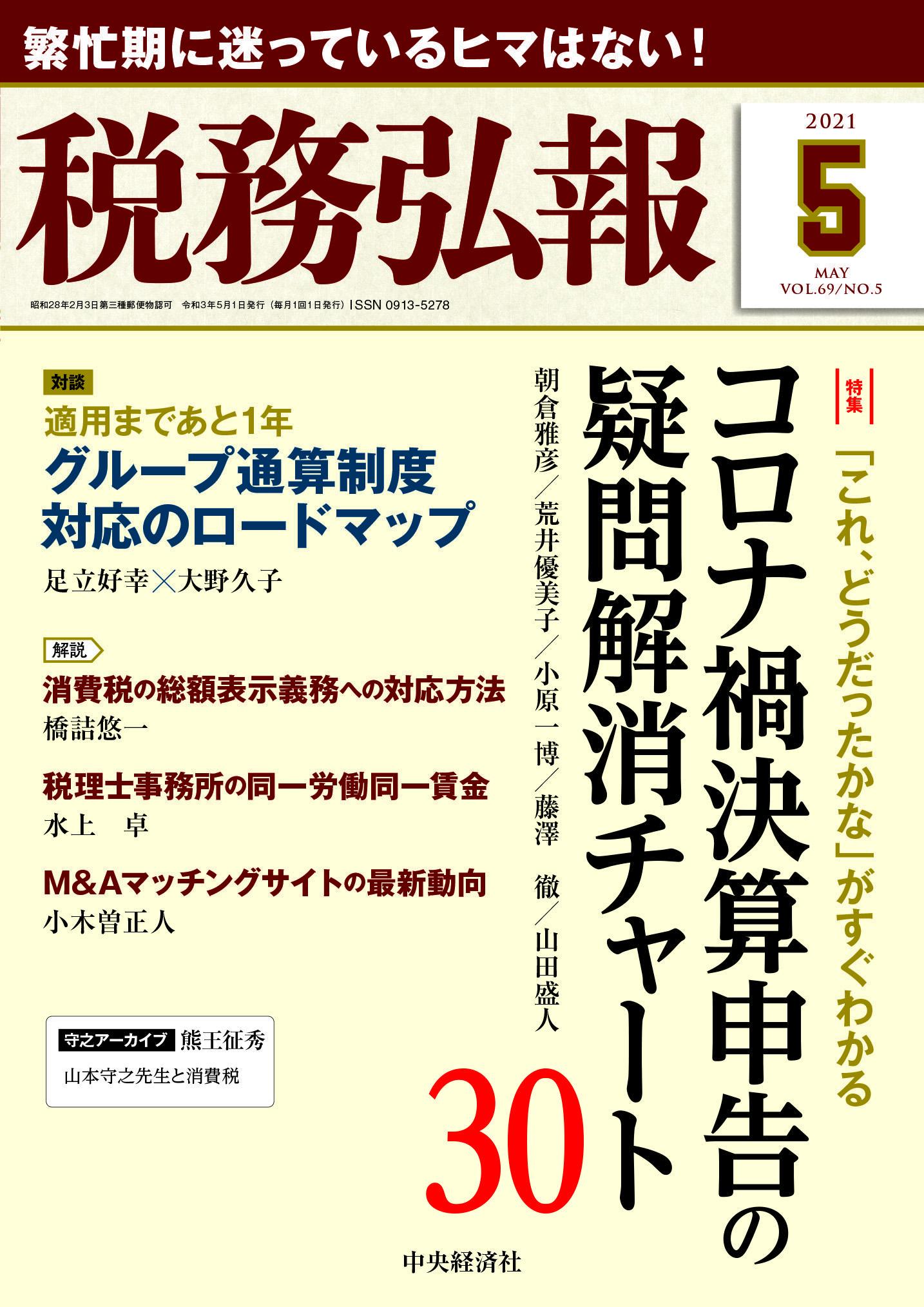 『税務弘報』5月号