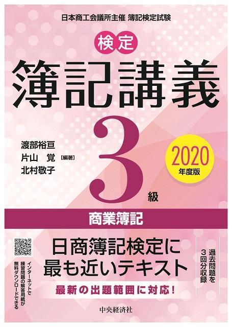検定簿記講義/3級商業簿記〈2020年度版〉
