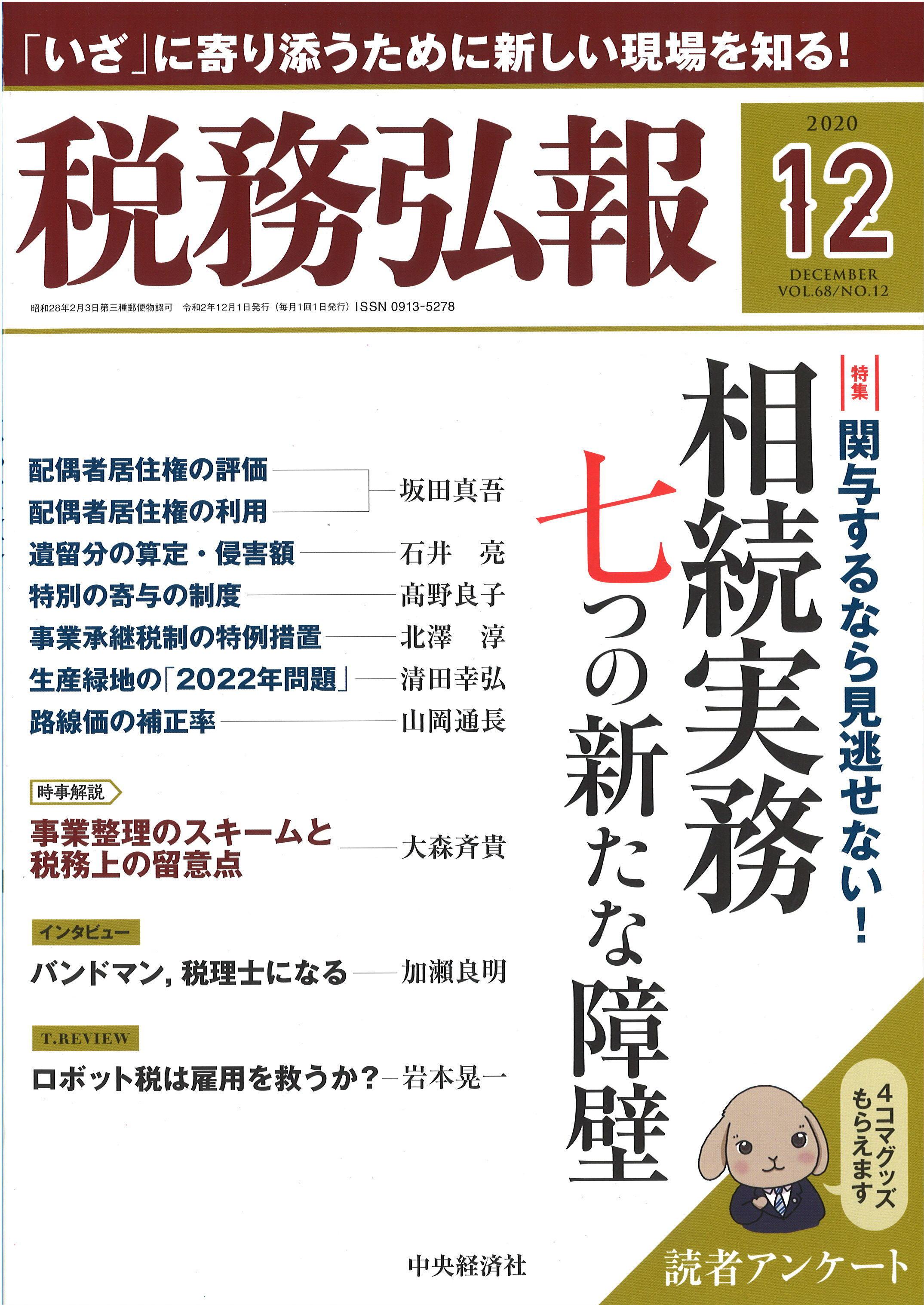 『税務弘報』2020年12月号
