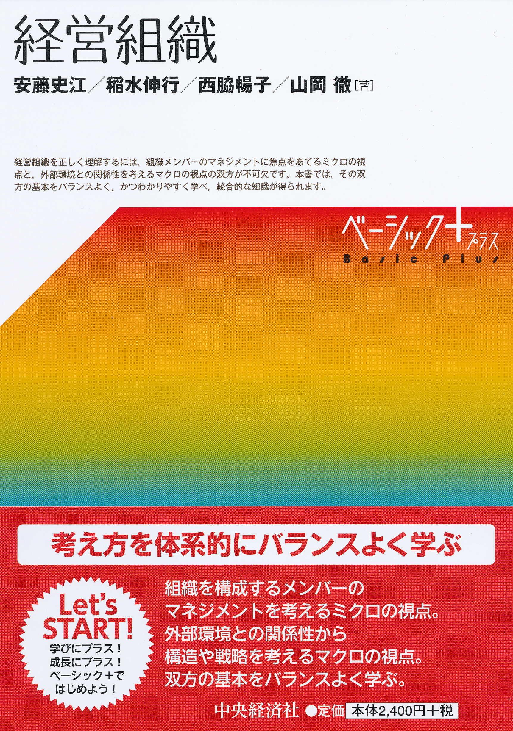 『ベーシック+(プラス)/経営組織』の書影