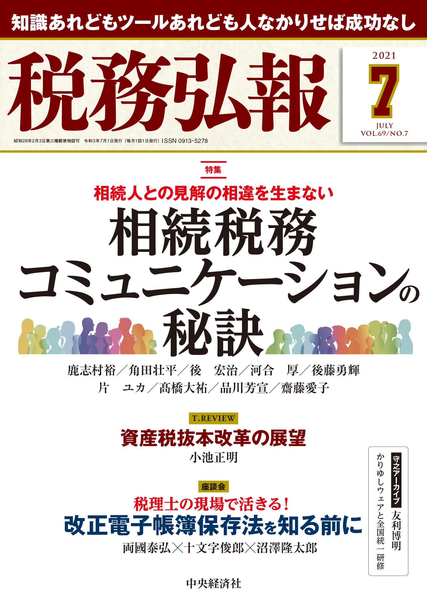 『税務弘報』7月号