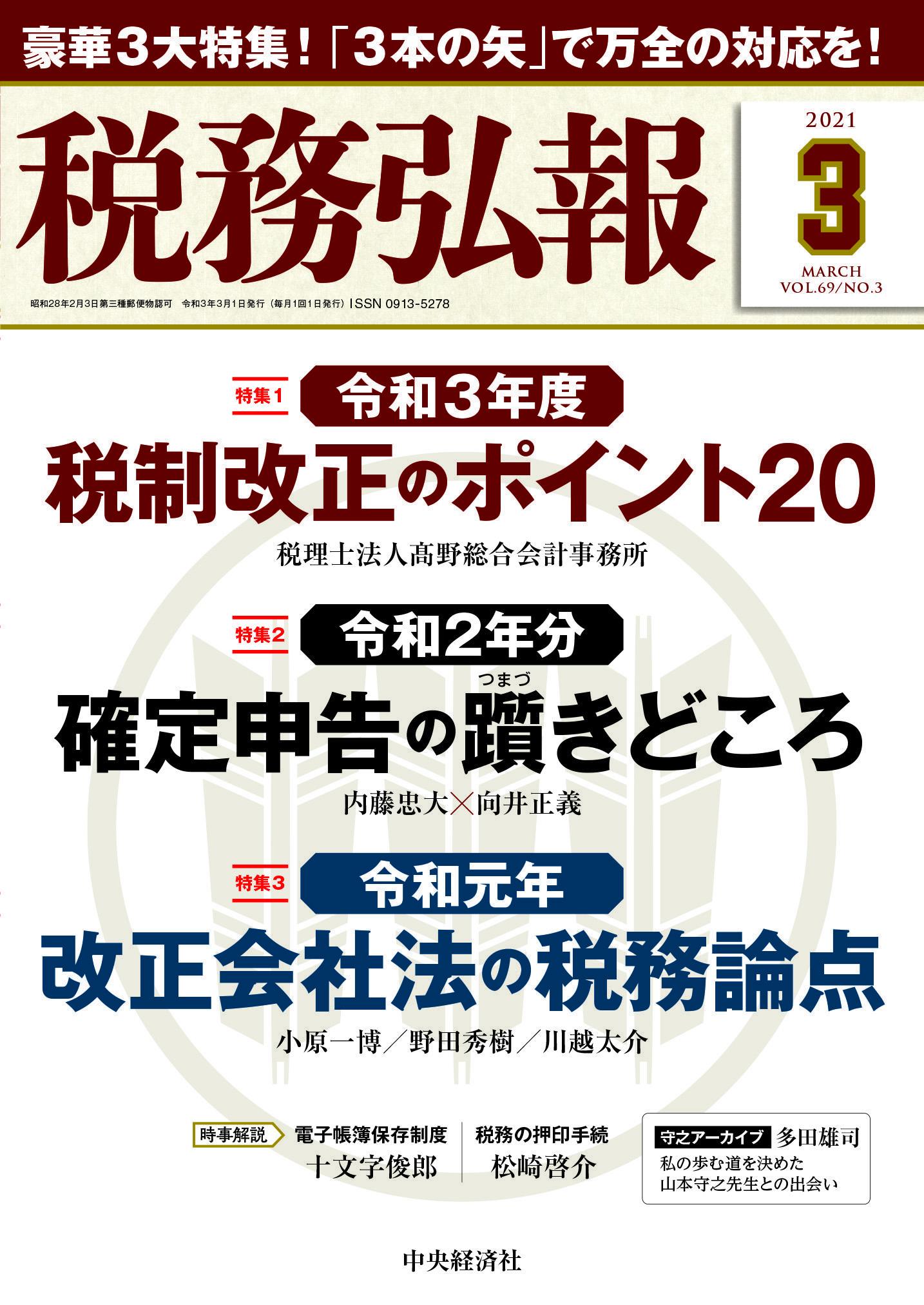 『税務弘報3月号』