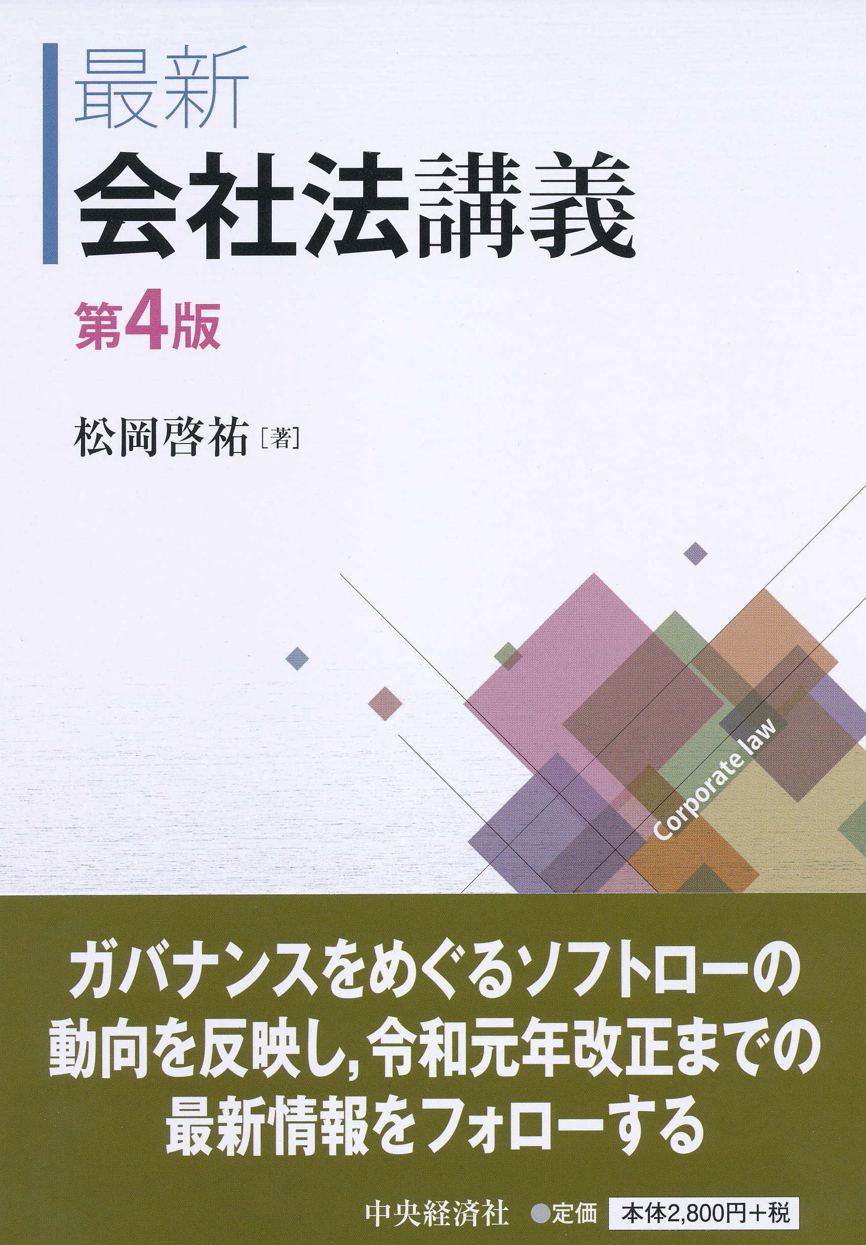 『最新会社法講義〈第4版〉』の書影