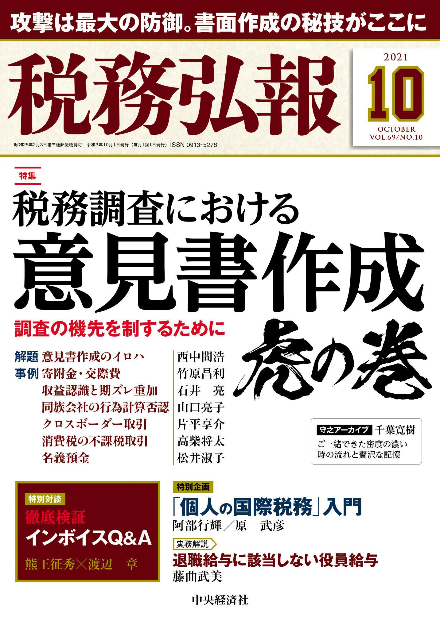 『税務弘報』10月号