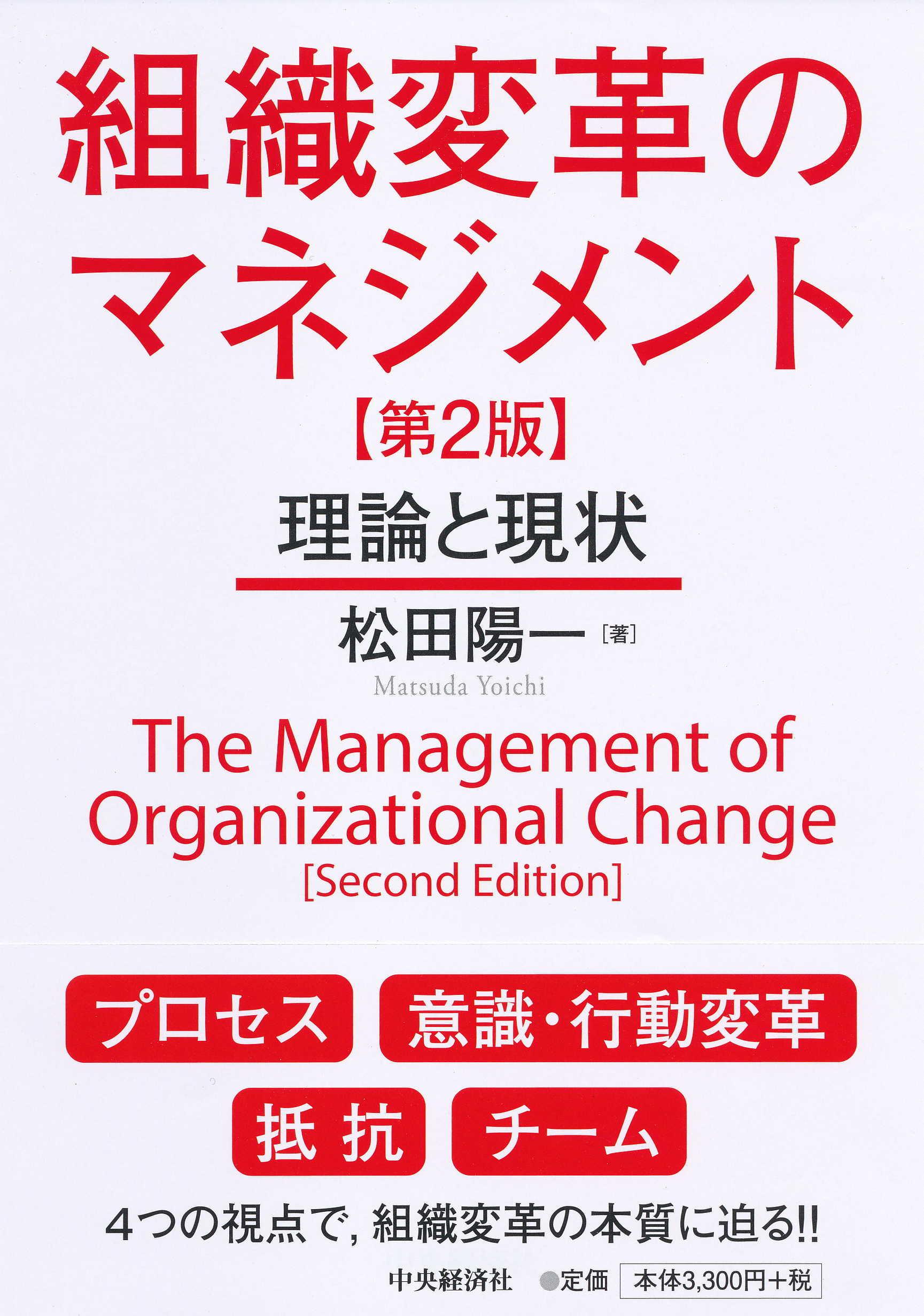 『組織変革のマネジメント〈第2版〉―理論と現状』の書影